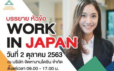 Work In Japan #4