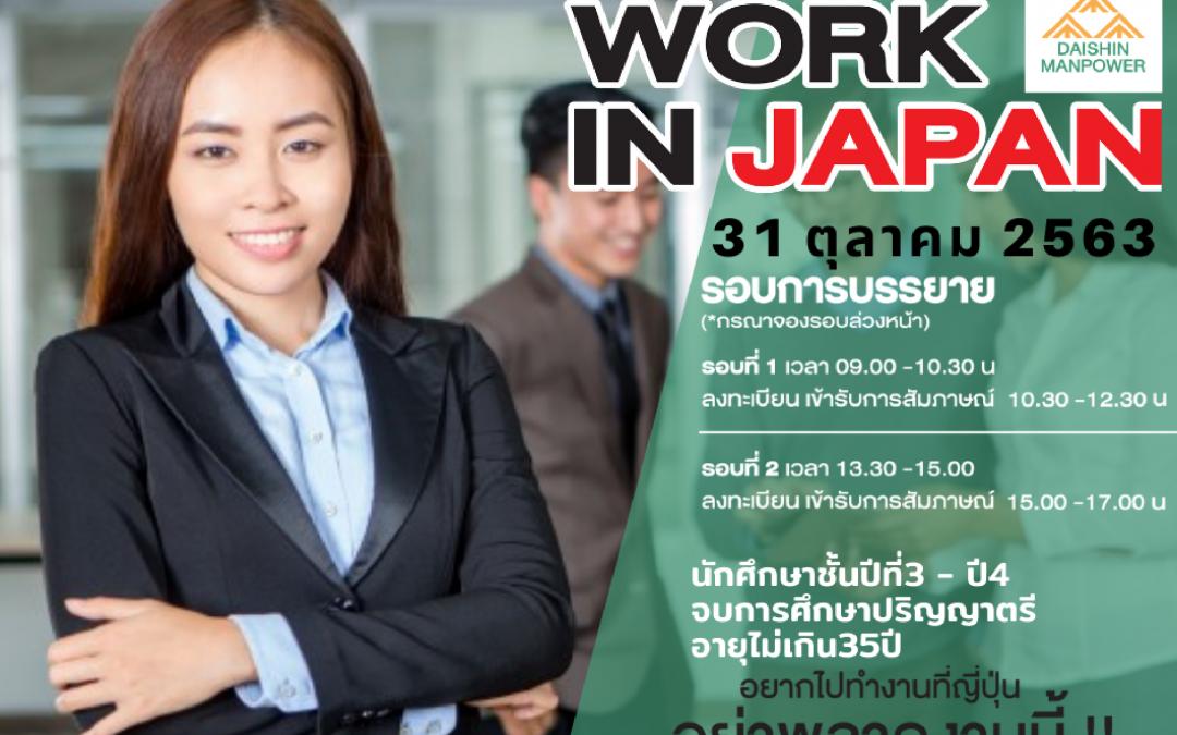 Work In Japan #6