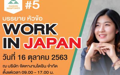 Work In Japan #5