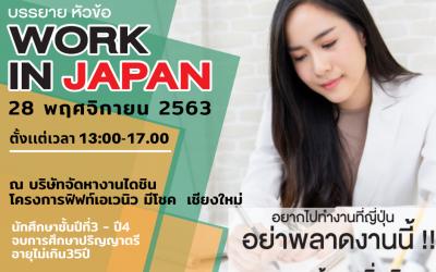 Work In Japan #7